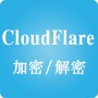 cloudflare加密/解密
